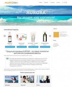 aurora-company2